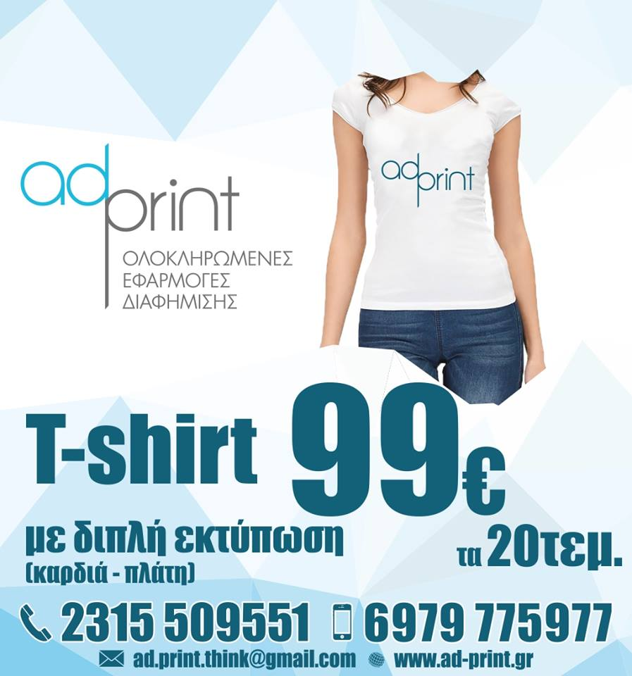 t-shirt prosfora